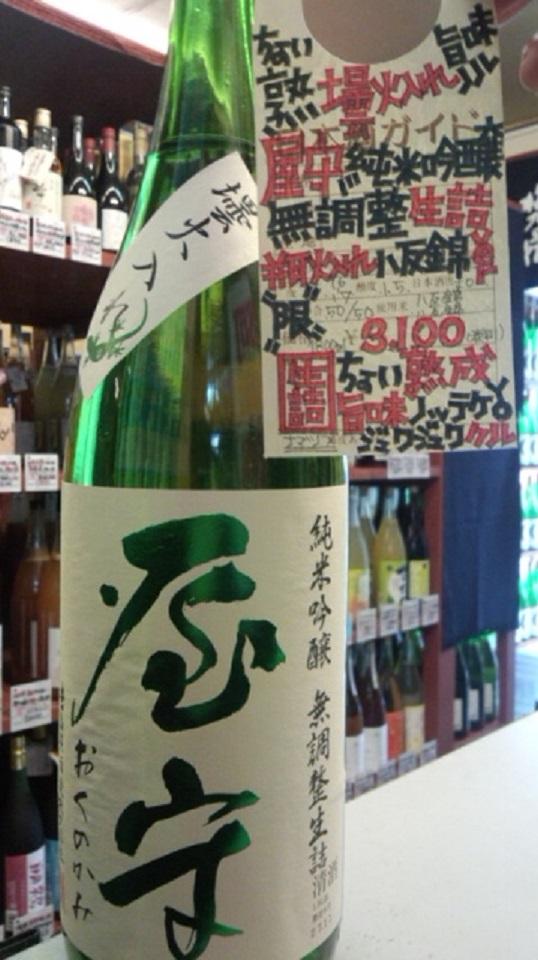 【日本酒】金婚 しぼりたて本醸造 無濾過直詰生原酒 限定 新酒27BY_e0173738_9565499.jpg