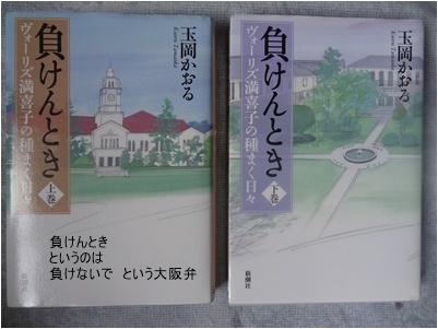 11月の本「下町ロケット」「負けんとき」_a0084343_23261843.jpg