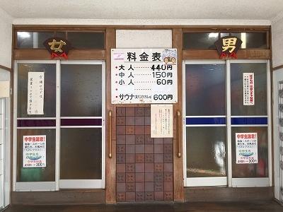 呉服湯 池田市銭湯シリーズ②_e0173645_08324068.jpg
