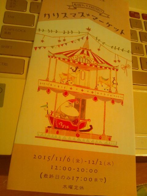 ニヒル牛2クリスマス☆マーケット_e0256951_4473471.jpg