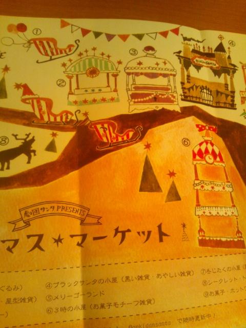 ニヒル牛2クリスマス☆マーケット_e0256951_4473487.jpg