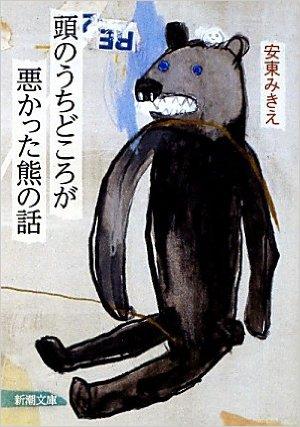 「頭のうちどころが悪かった熊の話」 安東みきえ_c0133854_20342930.jpg