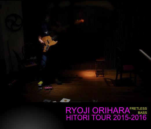 """ソロツアー\""""HITORI\""""TOUR vol.2/2015〜2016 詳細と告知動画_c0080172_23335314.png"""