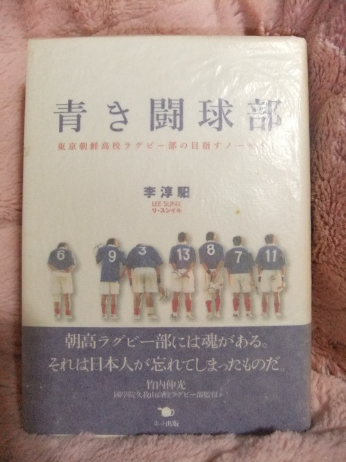 青き闘球部 李淳馹・東京朝鮮高校ラグビー部_f0253572_20132823.jpg