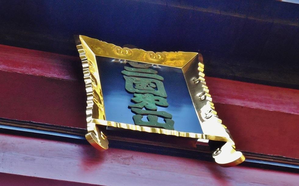 「富士山」弾丸ツアー 2015.011.07_c0213599_00043802.jpg
