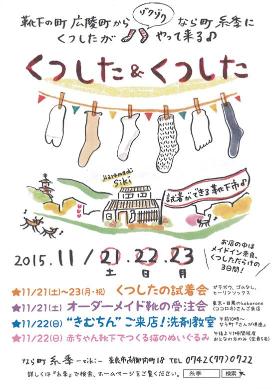直営店「糸季(しき)」イベントのご案内_d0195002_11363710.jpg