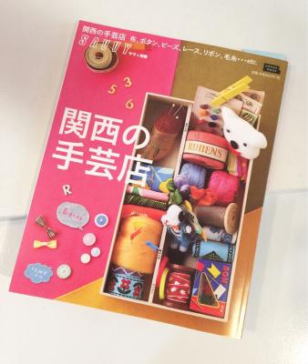 SAVVY「関西の手芸店」☆_e0188003_11390970.jpg