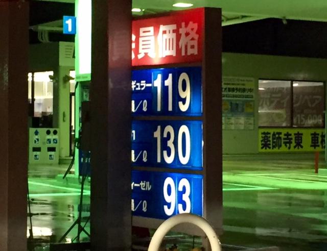ガソリン価格_a0326106_1137166.jpg