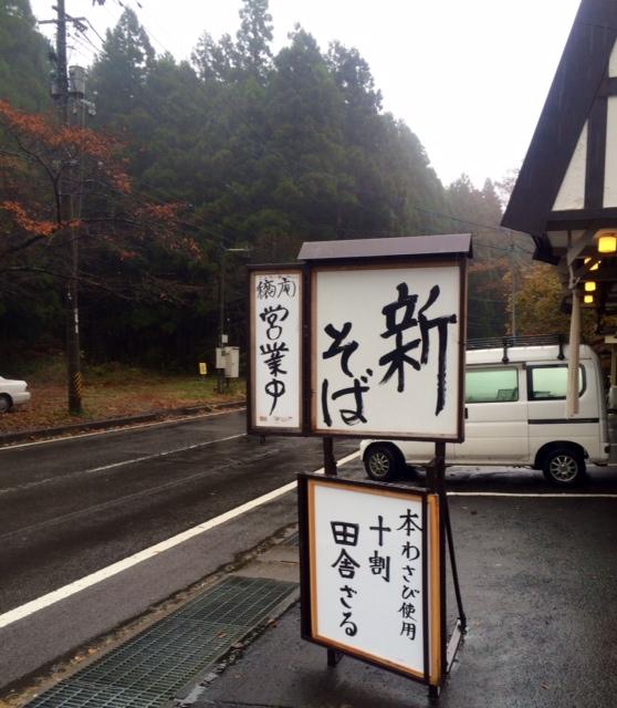 蕎麦「穣庵じょうあん」・秋保温泉!_a0161408_1137756.jpg