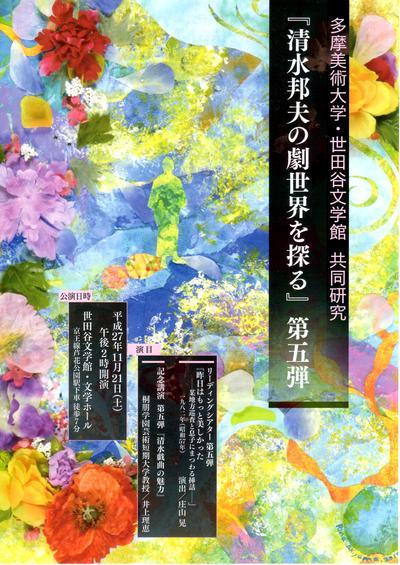 SPACEU主宰 大島宇三郎 舞台出演のご案内①_f0138311_137965.jpg