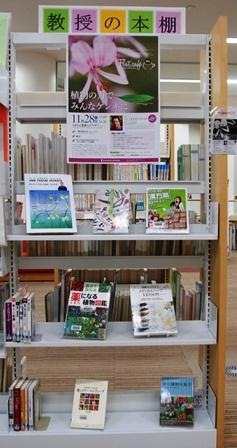 教授の本棚 「ハリ先生」_b0228113_1628417.jpg
