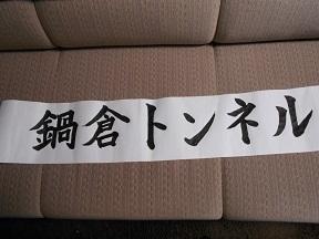 鍋倉トンネル_d0003224_19145010.jpg