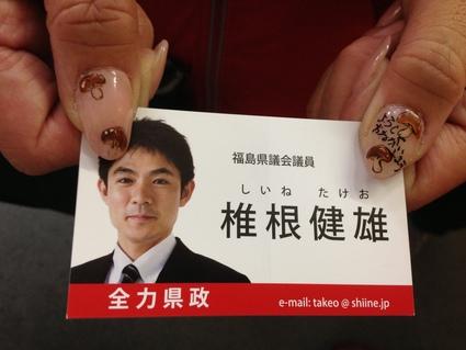 『 福島県議会議員選挙 前半戦終了 』_f0259324_21571240.jpg