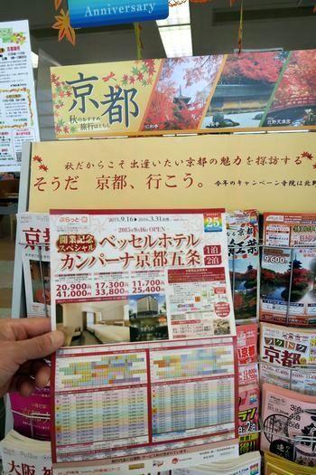 ベッセルホテルカンパーナ京都五条_c0134734_22340520.jpg