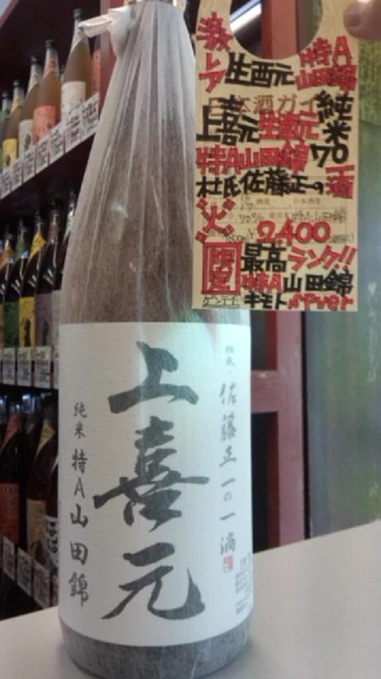【日本酒】上喜元 翁(おきな)生詰 大吟醸ブレンド 限定 新酒27BY_e0173738_91842.jpg