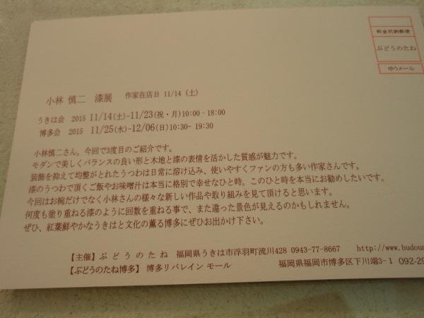 小林慎二漆展 最終日になりました_b0132442_16104978.jpg