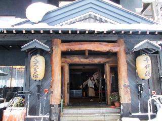 千代滝 東山温泉_d0348249_1551796.jpg
