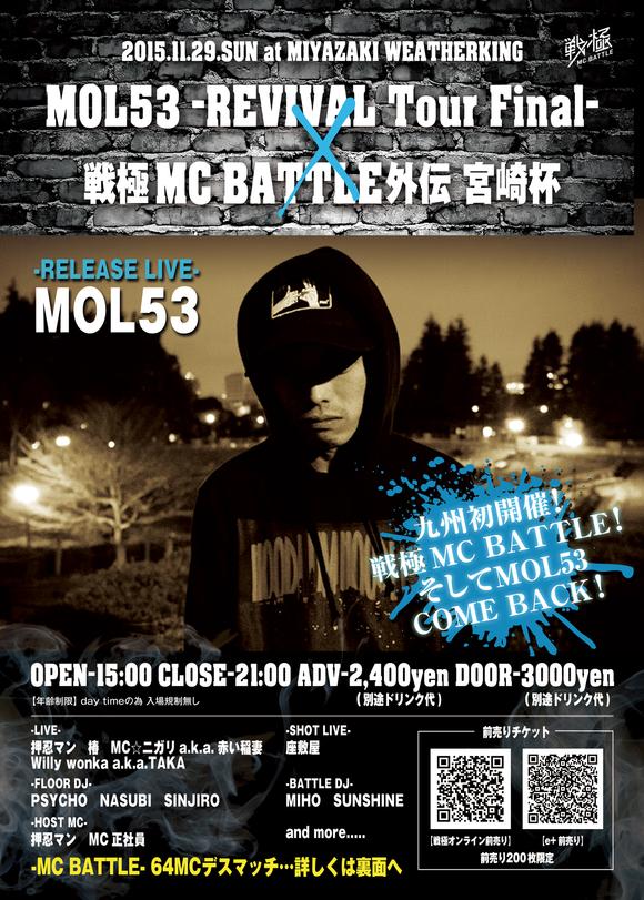 今週!MOL53 [REVIVAL Tour Final] × 戦極MCBATTLE外伝 宮崎杯 タイムテーブル_e0246863_633711.jpg