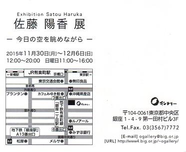 佐藤陽香個展「今日の空を眺めながら」 11/30〜12/6_f0099979_1549278.jpg