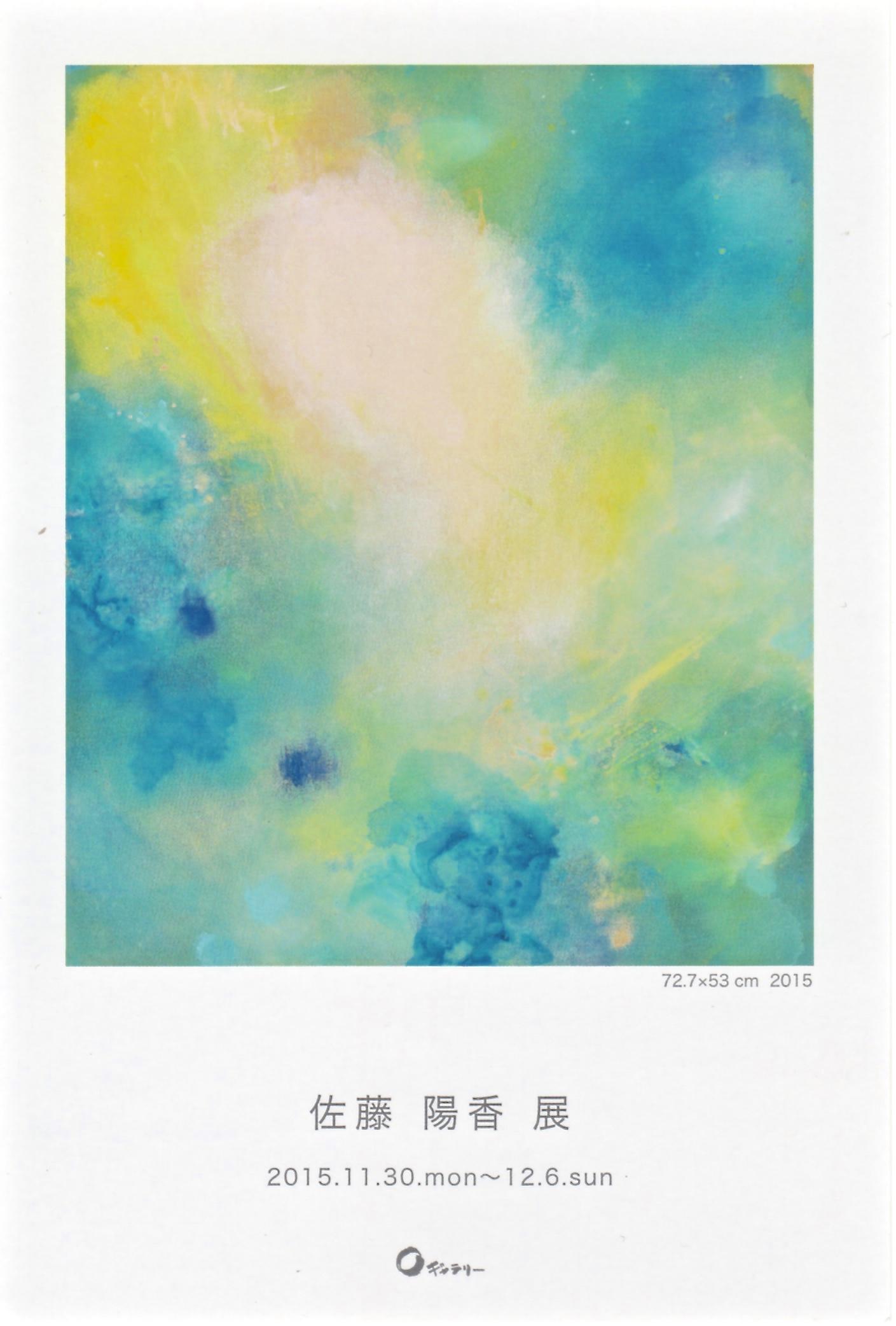 佐藤陽香個展「今日の空を眺めながら」 11/30〜12/6_f0099979_18112722.jpg