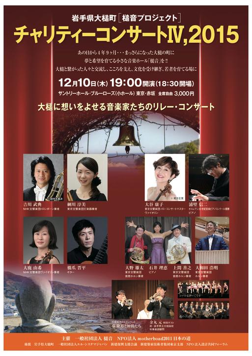2015年12月10日に槌音チャリティコンサートを開催します。_d0027290_13154654.jpg