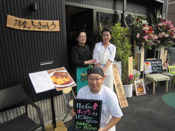 """【オープン!!】昭和町""""洋食ふきのとう""""_a0215492_13424543.jpg"""