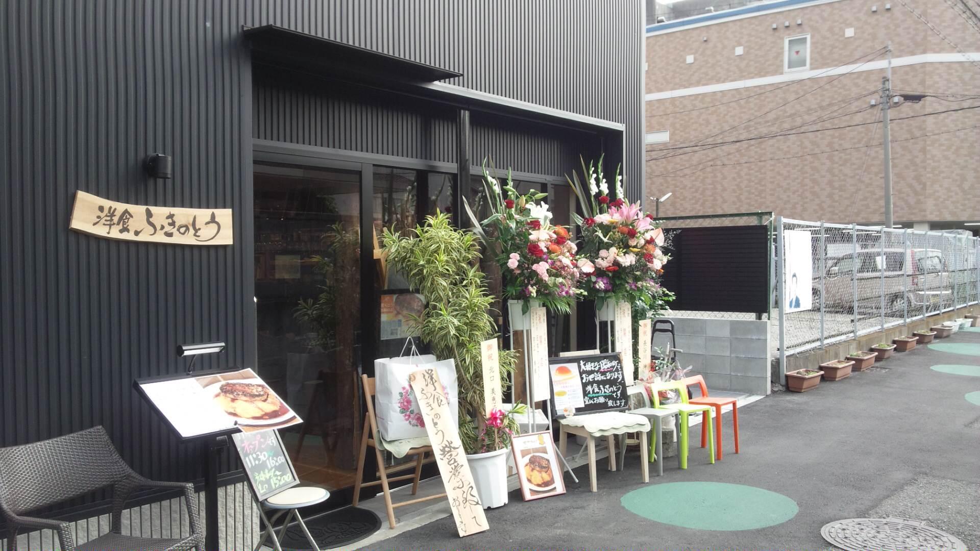 """【オープン!!】昭和町""""洋食ふきのとう""""_a0215492_13431884.jpg"""
