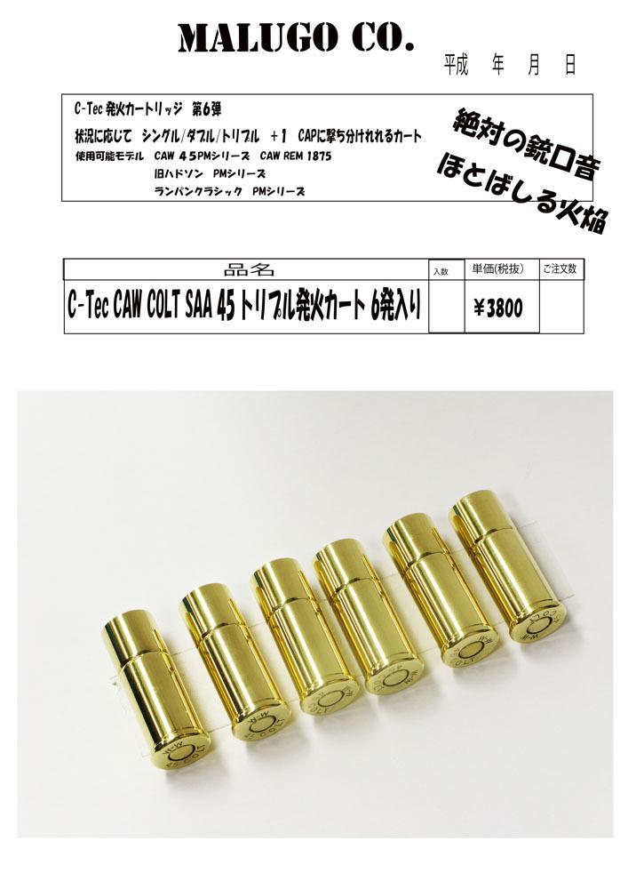 C-Tec CAW Colt S.A.A. .45 トリプル発火カート_f0131995_13561446.jpg