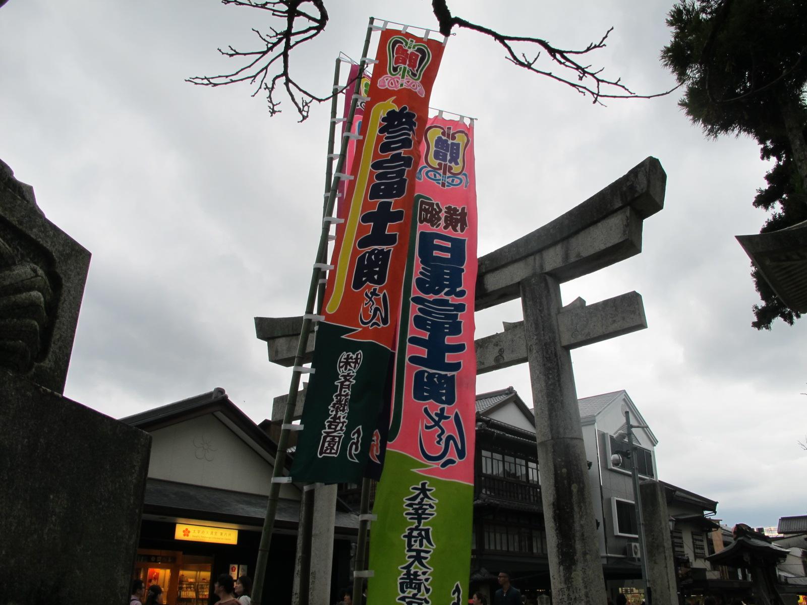 大宰府~歴史のまち歩き  2015.11.8(日) _a0166196_1872351.jpg