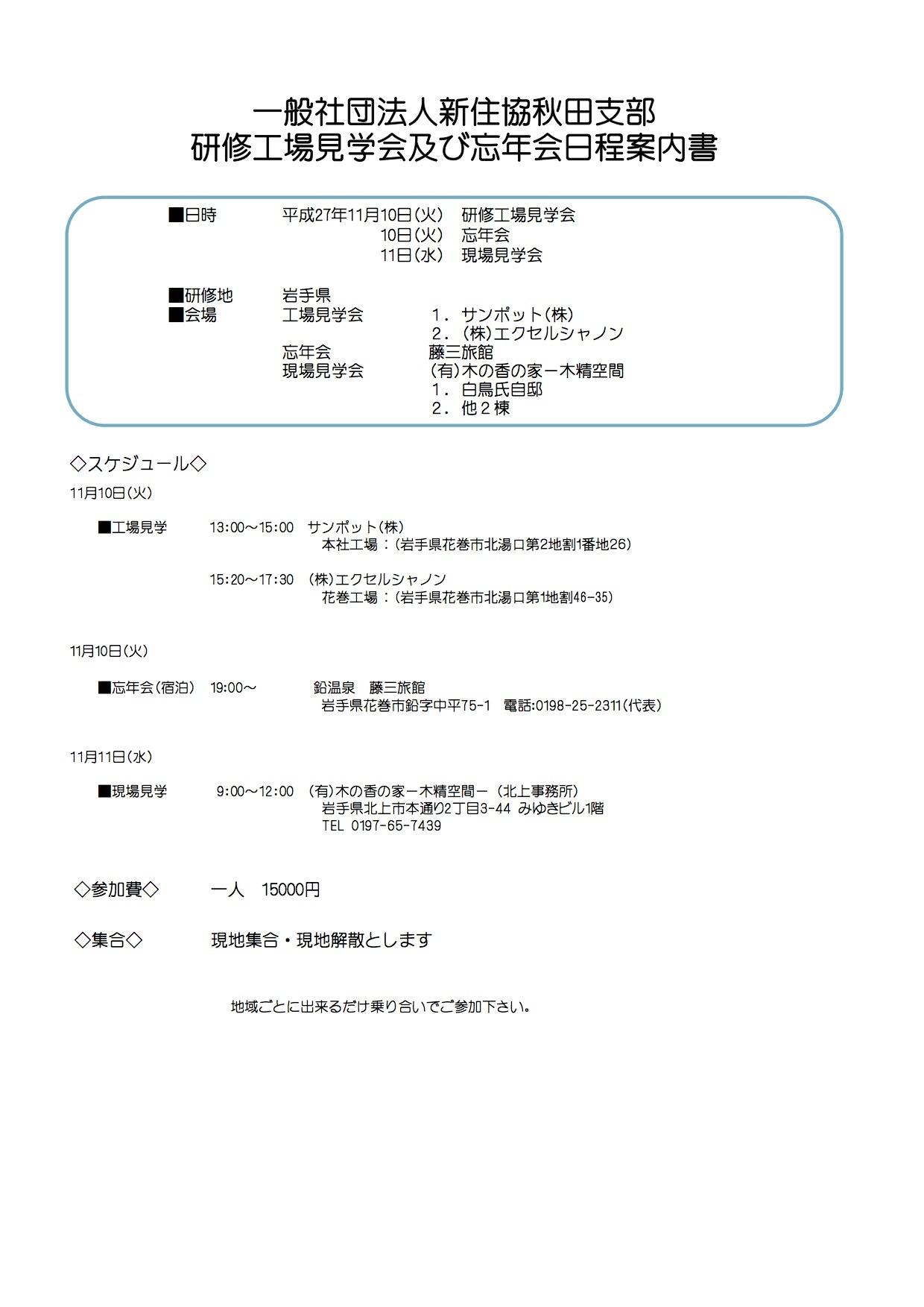 10日11日は新住協秋田支部研修会_e0054299_15561428.jpg