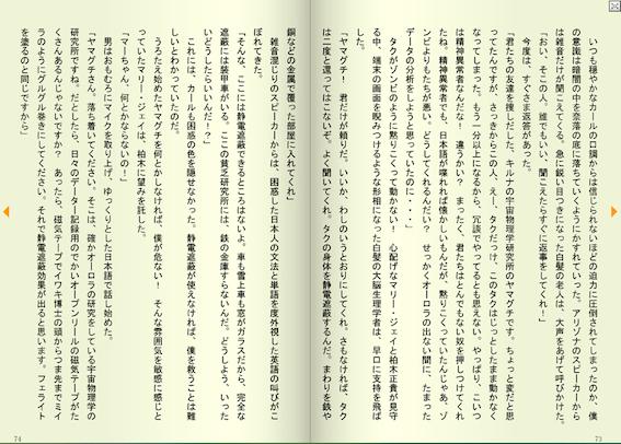 「空想科学私小説家顛末記」発見2:「サイレントクイーン」、本は出ないの?_e0171614_11185834.png