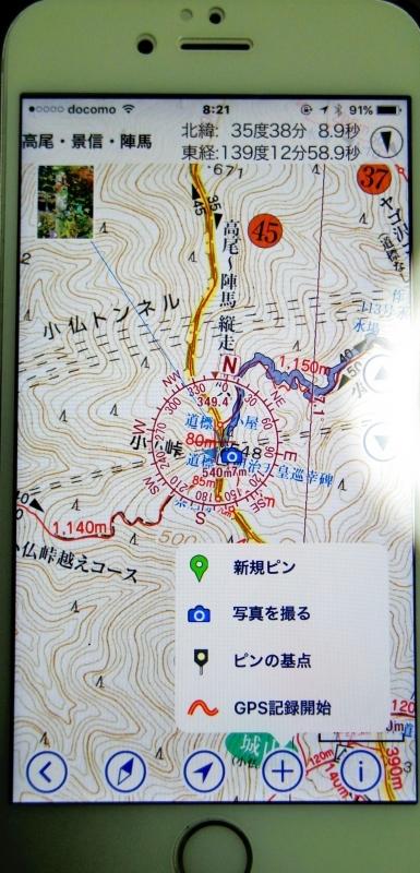登山詳細図アプリとは_e0351930_08413876.jpg