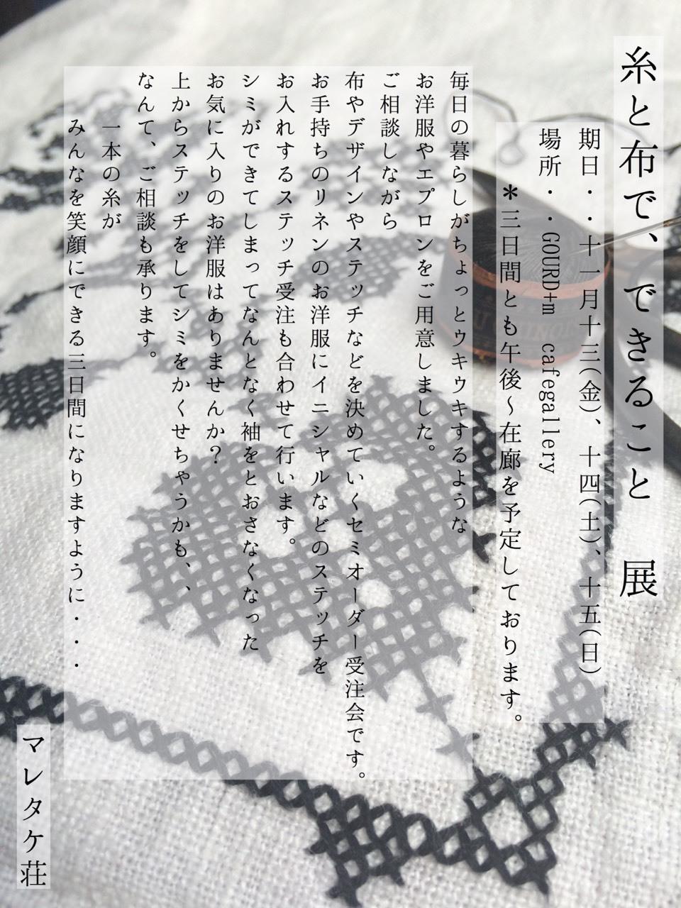 11/10   『マレタケ荘 糸と布で、できること 展』_f0325437_11214113.jpg