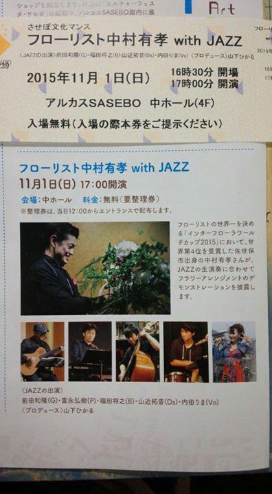 Jazzとのセッション。_b0221139_00220549.jpg