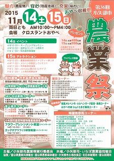 2015年 小矢部市農業祭_c0208355_91065.jpg