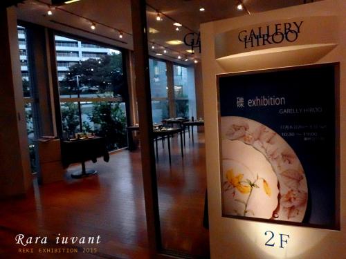 礫 exhibition 2015_b0345658_21573363.jpg