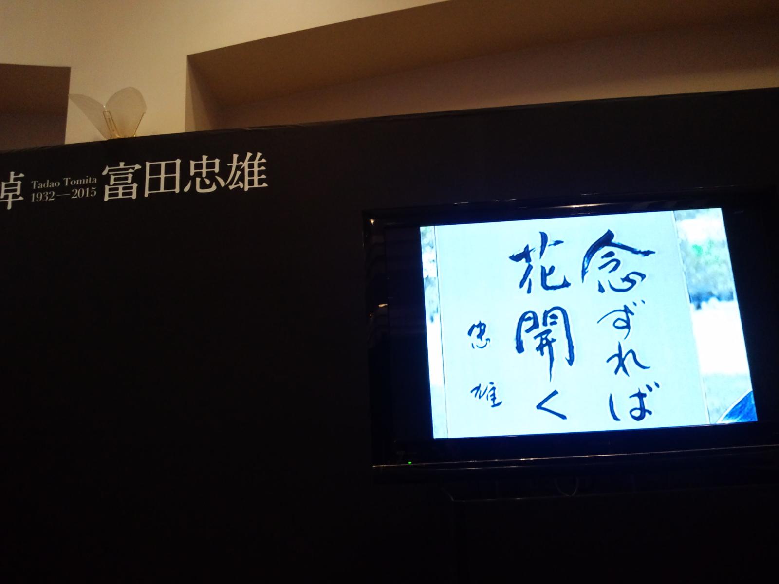 富田忠雄儀 偲ぶ会_a0160770_1816553.jpg