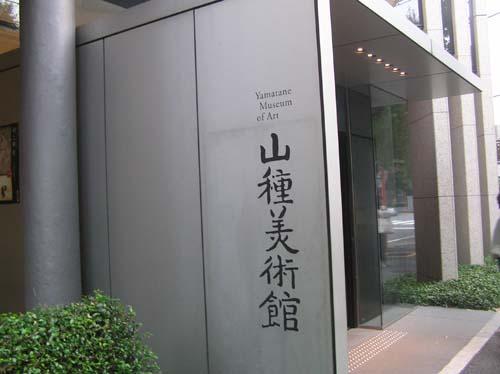 ぐるっとパスNo.8 山種美術館「琳派と・・・展」まで見たこと_f0211178_13514156.jpg