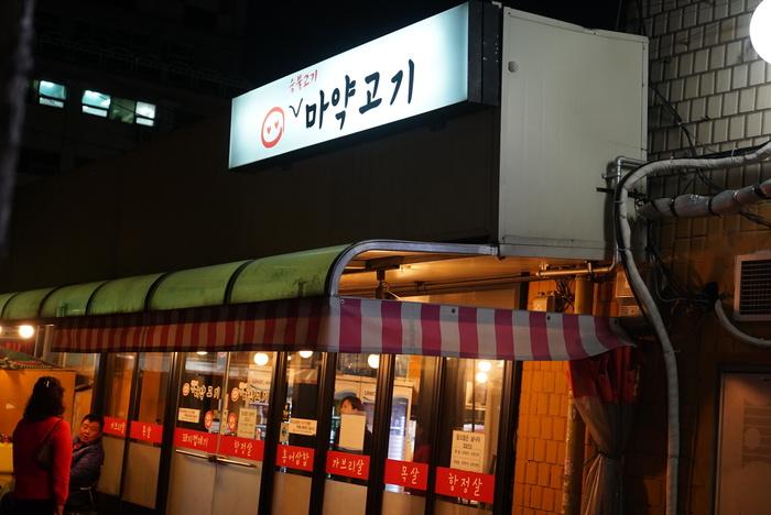 2015年、晩秋のソウルで食べたもの_a0223786_1356553.jpg
