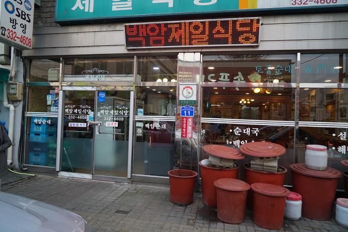 2015年、晩秋のソウルで食べたもの_a0223786_14194922.jpg