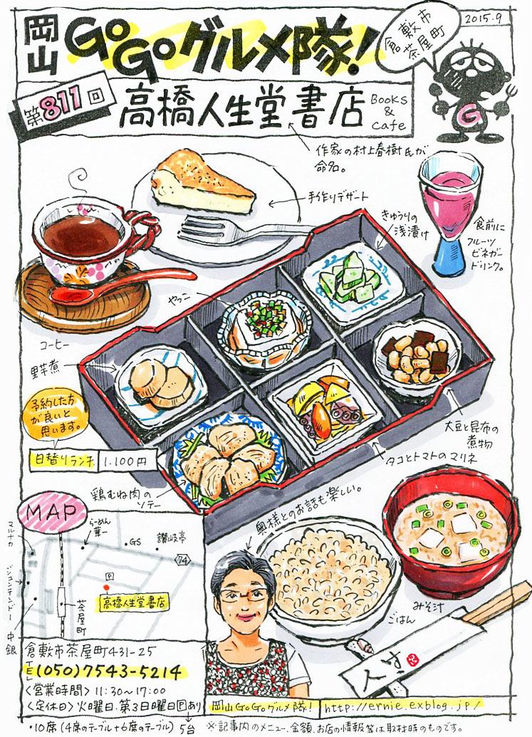 Books & cafe 高橋人生堂書店_d0118987_10143806.jpg