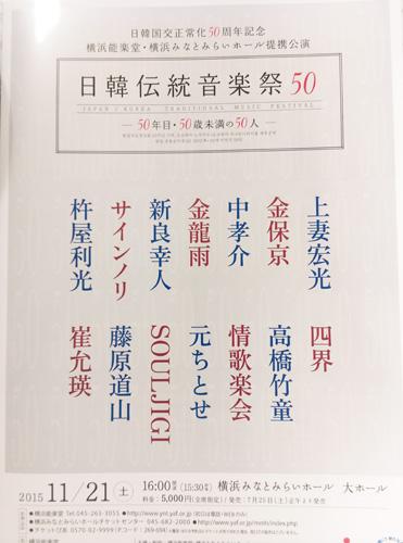 「日韓伝統音楽祭50」_c0185092_17154639.jpg