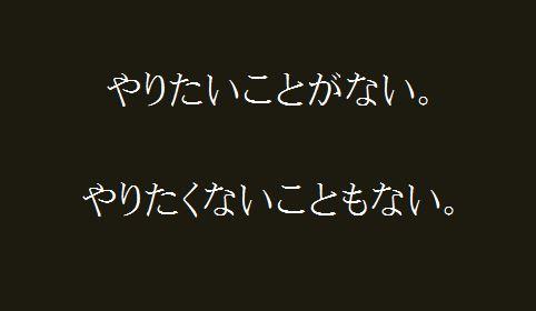 No.2984 11月10日(火):「やりたいか、やりたくないか」_b0113993_181042100.jpg