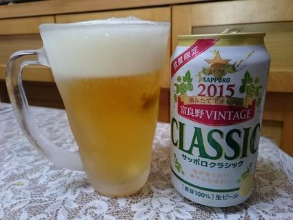 11/10夜勤明けのビールVol.255 サッポロクラシック2015富良野VINTAGE2015_b0042308_1738321.jpg
