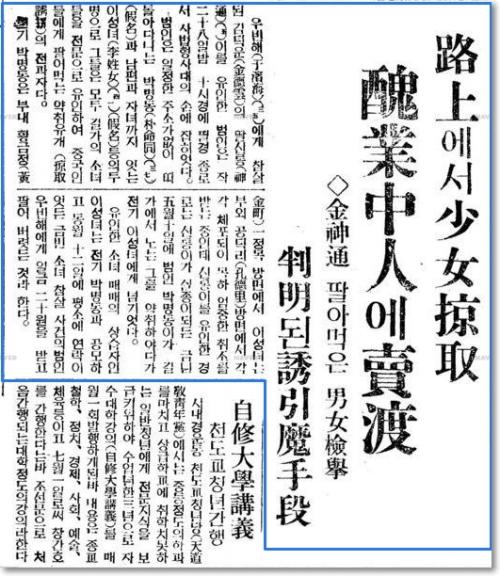 「猿の惑星」朝鮮人の「不都合な真実」:「朝鮮人に人身売買された婦女子を日本の警察が救出した」_e0171614_7595019.jpg