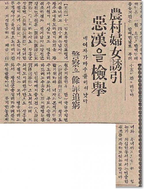 「猿の惑星」朝鮮人の「不都合な真実」:「朝鮮人に人身売買された婦女子を日本の警察が救出した」_e0171614_80224.jpg