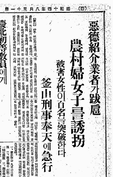 「猿の惑星」朝鮮人の「不都合な真実」:「朝鮮人に人身売買された婦女子を日本の警察が救出した」_e0171614_804834.jpg