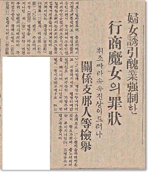 「猿の惑星」朝鮮人の「不都合な真実」:「朝鮮人に人身売買された婦女子を日本の警察が救出した」_e0171614_811376.jpg
