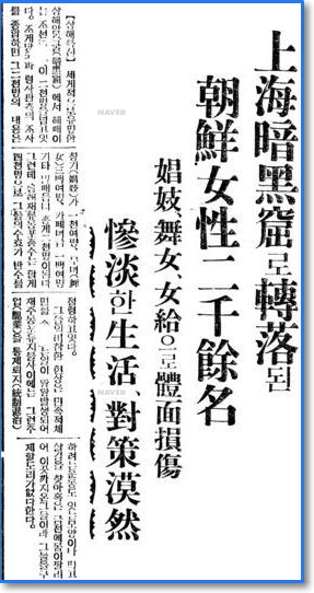 「猿の惑星」朝鮮人の「不都合な真実」:「朝鮮人に人身売買された婦女子を日本の警察が救出した」_e0171614_813579.jpg