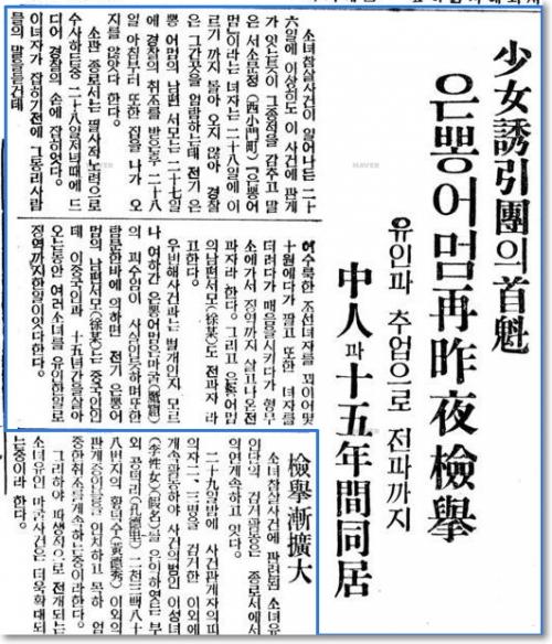 「猿の惑星」朝鮮人の「不都合な真実」:「朝鮮人に人身売買された婦女子を日本の警察が救出した」_e0171614_815522.jpg